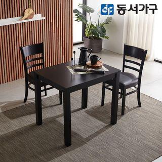[동서가구]비제이 CKV 2인용 식탁테이블(의자미포함) DFF2950B, 78000원, GSSHOP