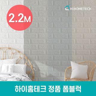 하이홈테크 정품 폼블럭 접착식 단열벽지 1mX2.2m, 8550원, GSSHOP