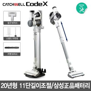 [오늘출발] 캐치웰 CODE X 코드엑스 삼성정품배터리/11단길이조절, 249000원, GSSHOP