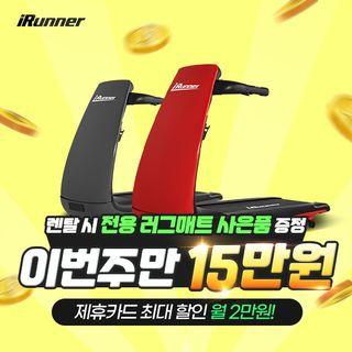 아이러너  아이러너 런닝머신 i-runner 렌탈 월32900원 4년의무 색상10종, 1원, 롯데홈쇼핑