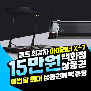 아이러너  아이러너 런닝머신 i-Runner X-7 4년의무 월39900, 1원, 롯데홈쇼핑