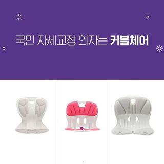 커블 [무료배송] 커블체어 인체공학 자세교정 의자 컴피, 49000원, 롯데홈쇼핑