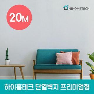 하이홈테크 [하이홈테크]접착 단열벽지 프리미엄 (1m x 20m), 89900원, 롯데홈쇼핑