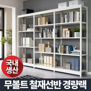 DIY 철제선반 조립식앵글 다용도 진열장 베란다 경량랙 메탈, 69410원, CJ오쇼핑