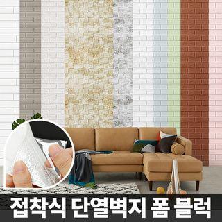 접착식 단열벽지 2.5m 곰팡이방지 방한 보온 외풍차단, 13350원, CJ오쇼핑