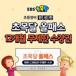 [EBS]초목달 올패스12개월 무제한 수강권, 289000원, CJ오쇼핑
