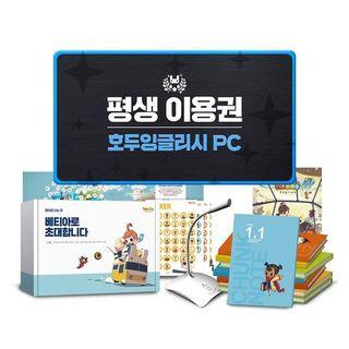 [단독구성]호두잉글리시 평생이용권 PC 전용+스타트팩+마이크, 279000원, CJ오쇼핑