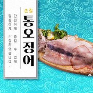 2021 국내산 손질 통오징어 24미, 37900원, NS홈쇼핑