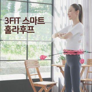 3FIT 스마트 훌라후프 1개 (핑크, 퍼플 택1), 35820원, 아임쇼핑