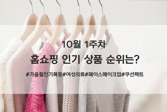 [홈쇼핑 인기상품] 10월 첫째 주 홈쇼핑 인기순위는?
