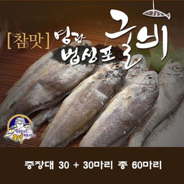 ★공영쇼핑 매출 1등 굴비★법성포 참맛굴비 60미