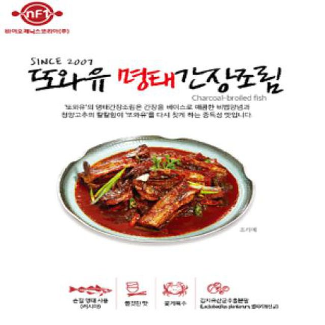 [맛집]또와유 명태간장조림+코다리 총 12팩