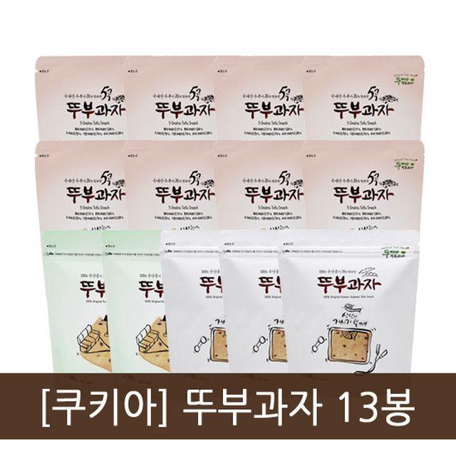 [쿠키아] 뚜부과자 총 13봉(오곡8봉+뚜부3봉+갓뚜부2봉)