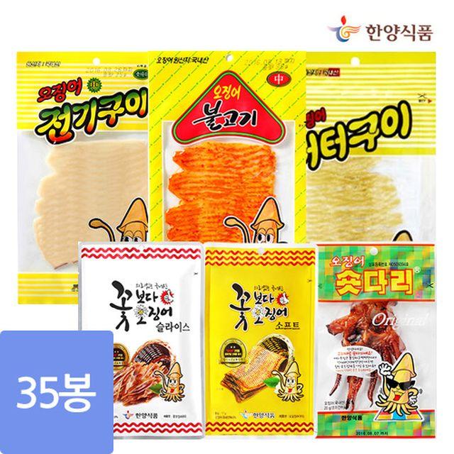 [특집] 한양 조미오징어 35봉
