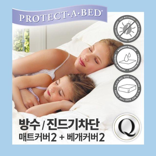[프로텍트어베드] 소프트 1+1 방수커버세트_퀸