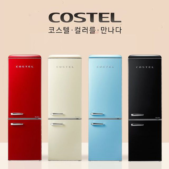 코스텔 레트로 에디션 냉장고