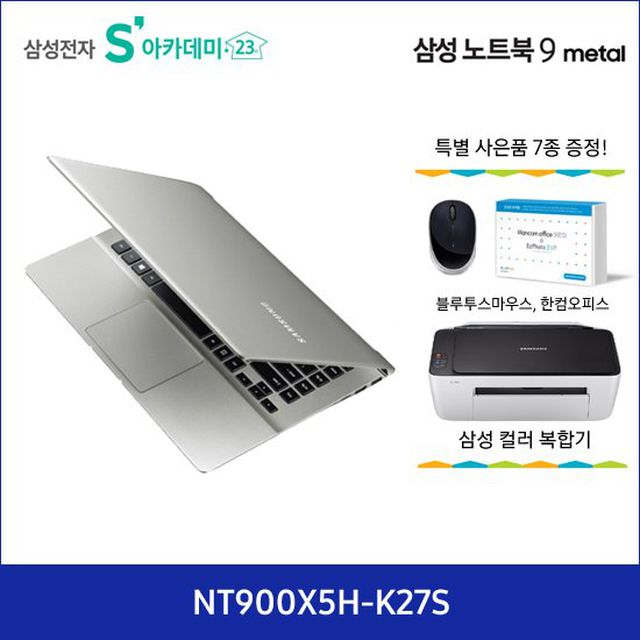 2018년 삼성노트북9 메탈 프리미엄팩 실버 +컬러복합기+한컴오피스 NT900X5H-K27S