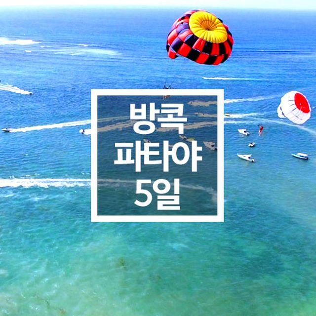 방콕파타야 3박5일 (1/21~31, 2/12~3/2) (인천 출발) [관광+휴양, 특급호텔+전 일정특식]