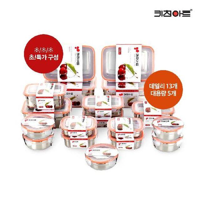 [SSG카드15%할인](초.초.초.특.가) 키친아트 스텐밀폐용기 18개 풀세트 (데일리 13개 + 대용량 5개)