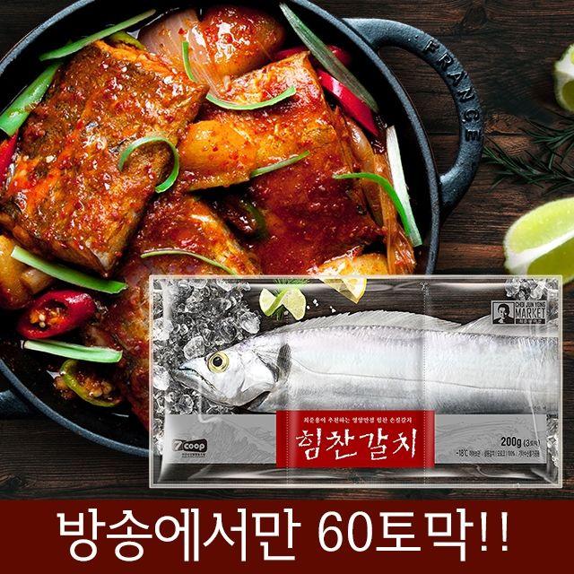 [방송에서만 이구성] 최준용 힘찬갈치 총 60토막