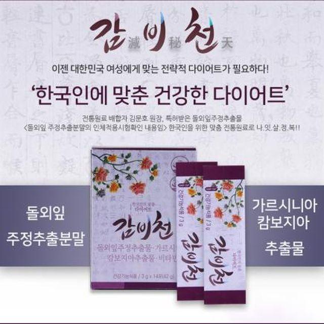 [한국인 맞춤! 나잇살 정복!]김문호원장의 전통원료 다이어트 감비천 13주