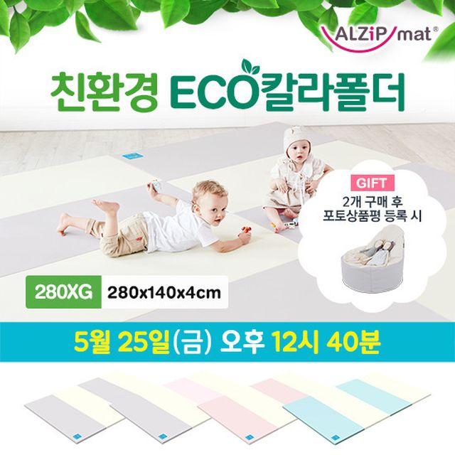 알집매트 에코칼라폴더듀오 280XG 더블세트 (280x140x4cm)
