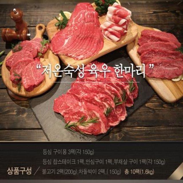 [저온숙성] 육우한마리1.6kg(등심,안심,부채,차돌,등심찹,불고기)