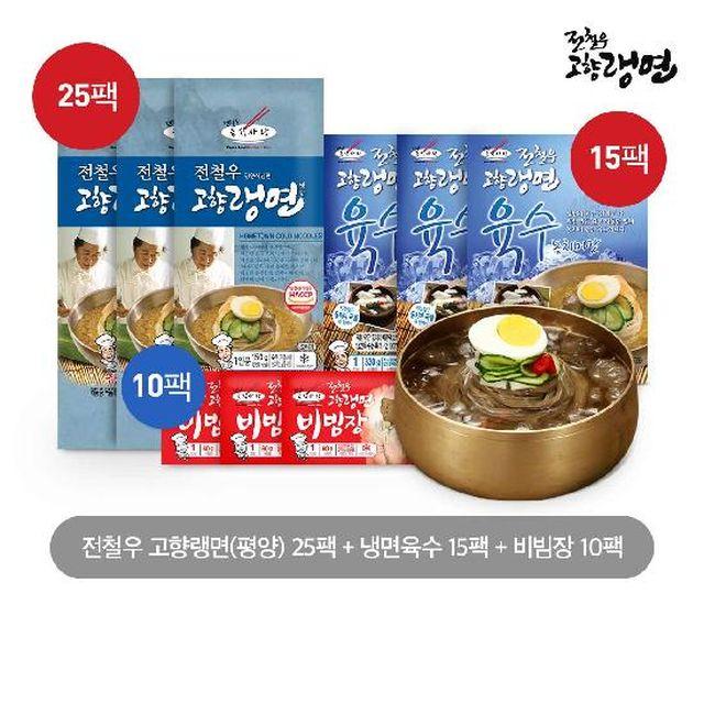 [7%적립]전철우 평양식 고향랭면25팩+냉면육수15팩+비빔장10팩