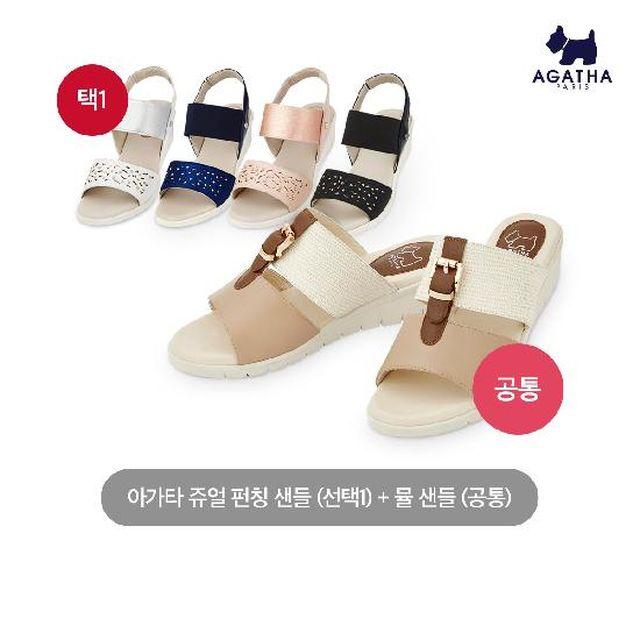 아가타 쥬얼 펀칭 샌들 + 뮬 샌들 (총 2종)