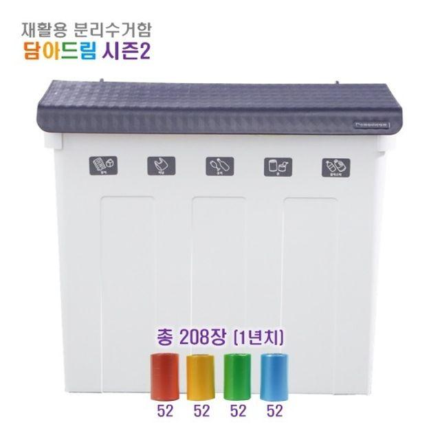 [담아드림 시즌2] 특허받은 분리수거함+롤백 1년치(4롤)
