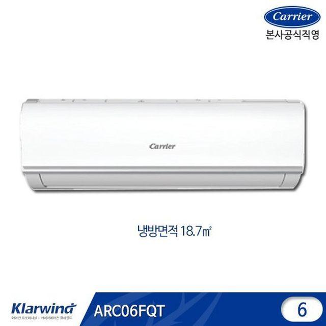 [오플]캐리어 벽걸이 에어컨 ARC06FQT