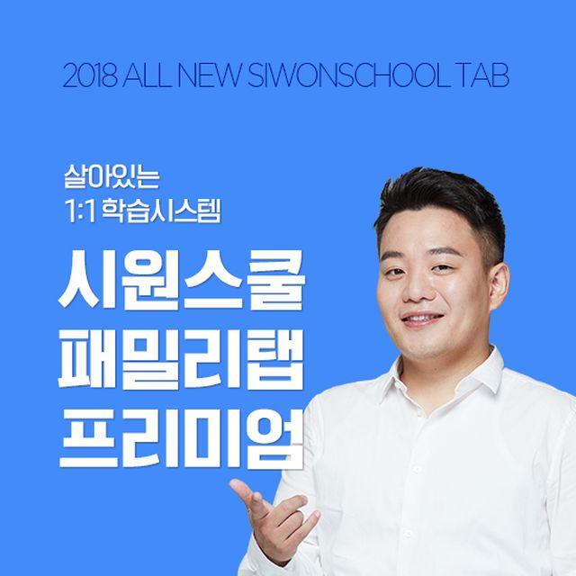 [시원스쿨] 패밀리탭 프리미엄 (LG G pad III 8.0)