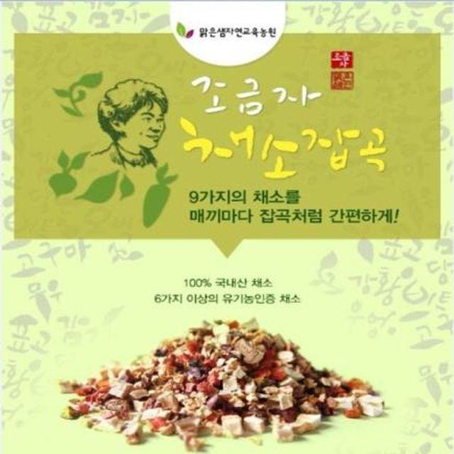 특집)조금자채소잡곡 6g*100봉+채소볼 15g*4봉