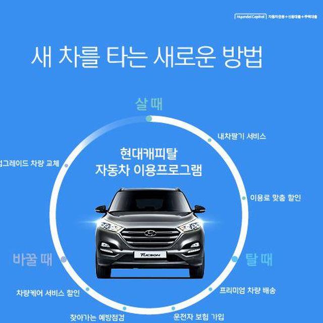 현대캐피탈 자동차 이용프로그램 상담예약