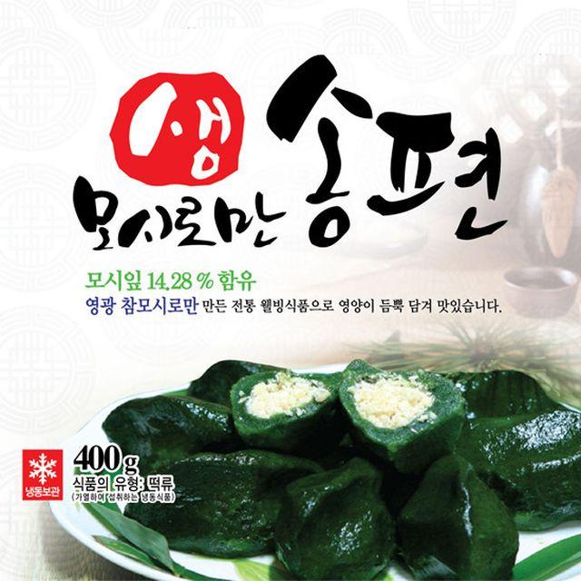 영광 모싯잎으로 만든 생 모시송편 총100개(10개 10봉, 총4kg)