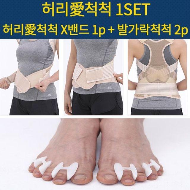 [오플]김문호원장의 허리애척척 1세트_X밴드+발가락2p