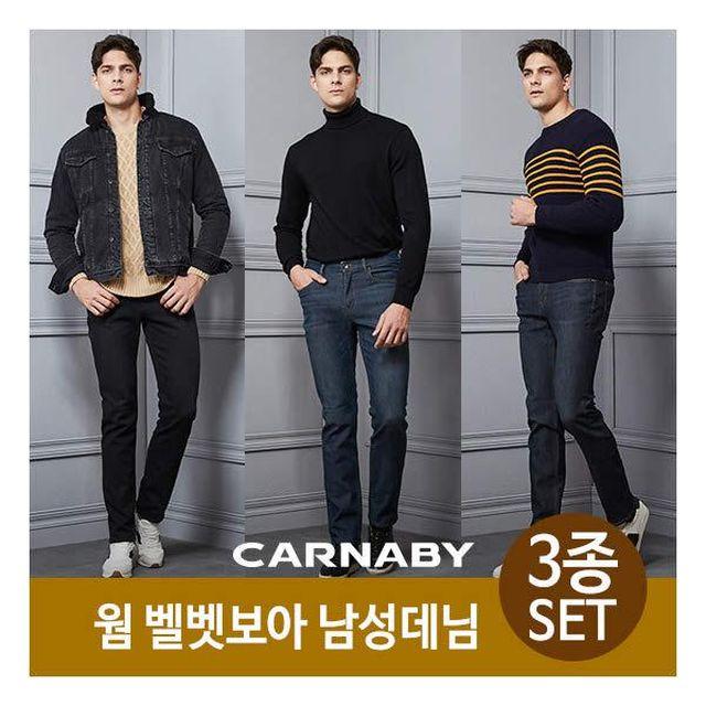캐너비(CARNABY) 남성 소프트 보아퍼 본딩 데님 3종 (남)