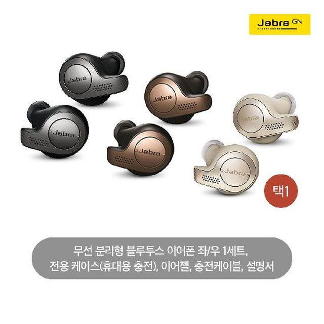 자브라(Jabra) 엘리트 65t  이어폰(IP55 생활방수, 블루투스5.0, 마이크4개, 최대15시간)