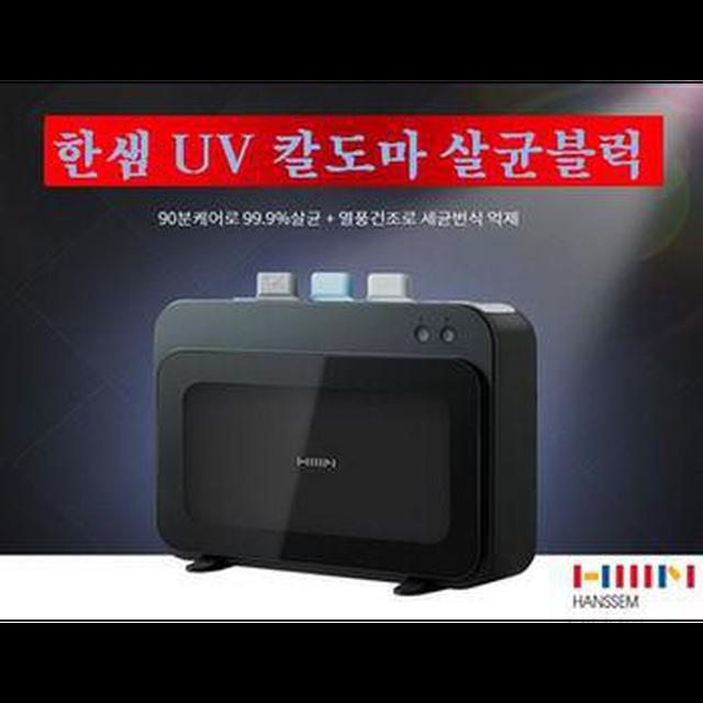 [국민카드5%할인][NS Shop+](일시불)한샘 칼도마 듀얼 UV 살균 블록