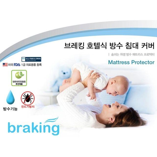 [1위특집_경품] 브레킹 호텔식 방수 침대커버세트 퀸