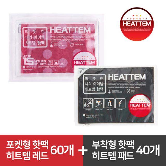 [다봉산업] 히트템 핫팩 100개 풀세트 (포켓형60개 + 부착형40개)