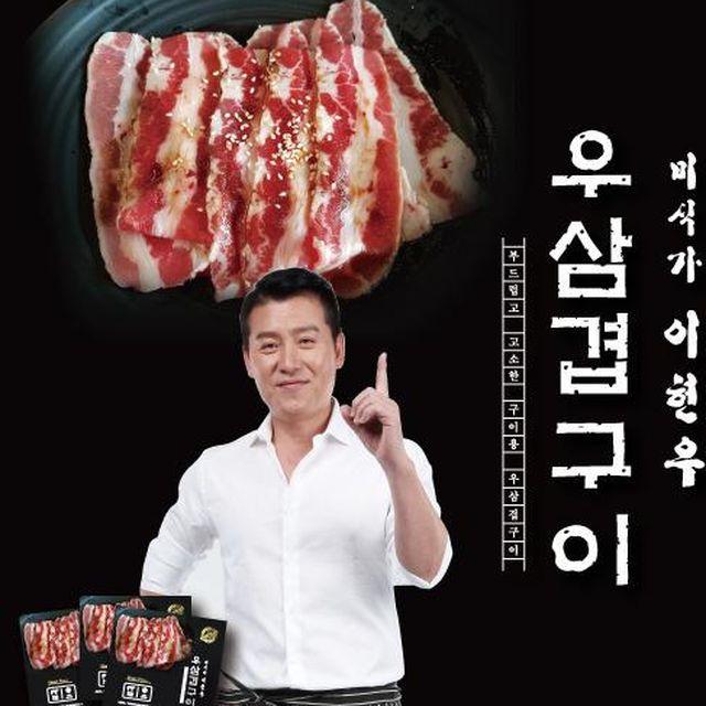 미식가 이현우 우삼겹구이 15팩(2.7kg)+특제소스 2병