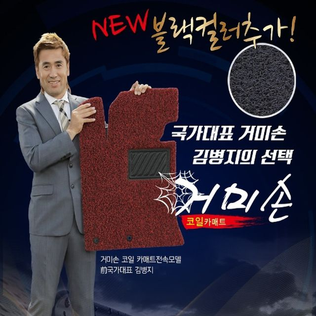 [1만원 세일]김병지의 거미손 코일 카매트 FULL 확장형
