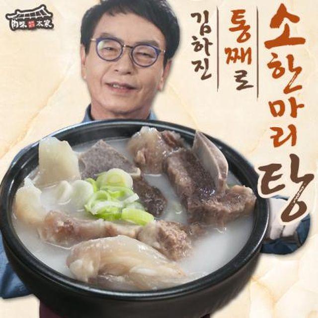 ★국내산 우리소★ 김하진 통째로 소한마리탕 8팩