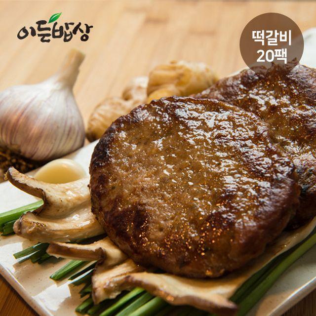 1[이든밥상]6쪽마늘 떡갈비 20팩