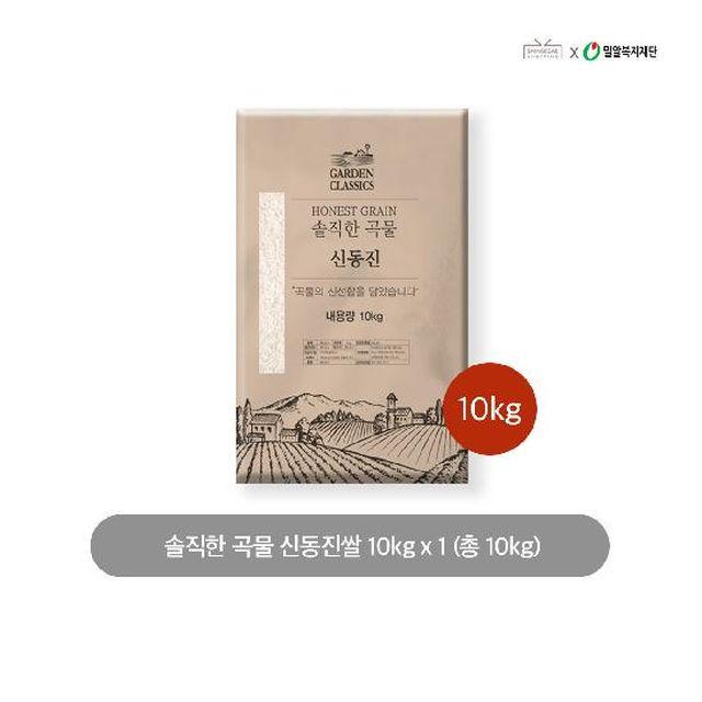 (사랑의 기부미) 솔직한 곡물 신동진쌀 10kg x 1 (총 10kg)