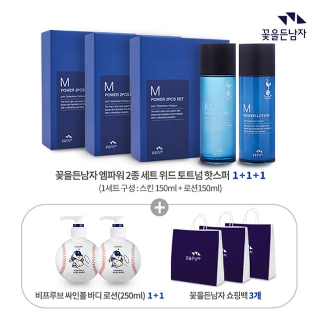 꽃을든남자 M파워 남성기초세트 3박스 바디로션 2개