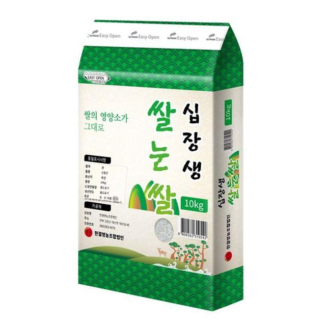 [일촌일명품]십장생 쌀눈쌀 10kg