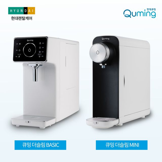 [상담예약] 현대 큐밍정수기 렌탈