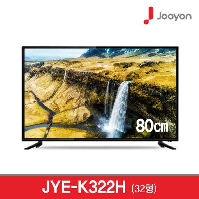 주연 32형 HD TV JYE-K322H (80cm)